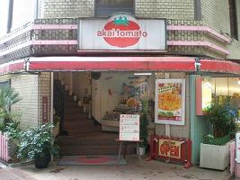 asagaya-akaitomato1.jpg