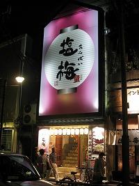 asagaya-anbai1.jpg