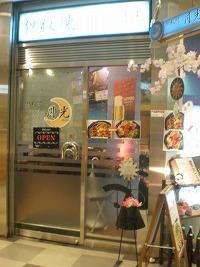 asagaya-gekko1.jpg