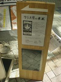 asagaya-hakusen3.jpg