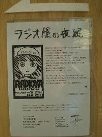 asagaya-hakusen4.jpg