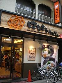asagaya-hanamaru26.jpg