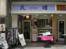 asagaya-hanamen3.jpg