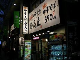 asagaya-hidakaya59.jpg