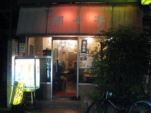 asagaya-kaikaitei3.jpg