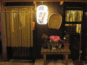 asagaya-kanzakeya1.jpg