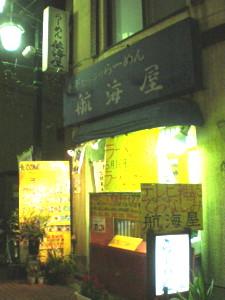 asagaya-kokaiya11.jpg