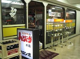 asagaya-kuronbo1.jpg