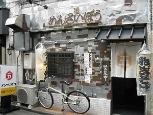 asagaya-mensaibo1.jpg