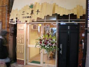 asagaya-mitsubatei1.jpg