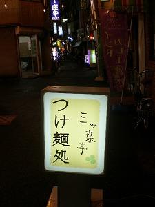 asagaya-mitsubatei2.jpg