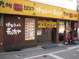 asagaya-nagahama4.jpg