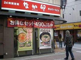 asagaya-nakau6.jpg