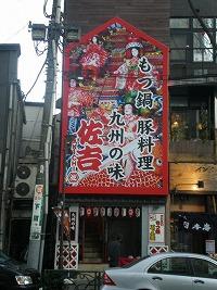 asagaya-sakichi1.jpg