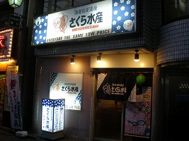 asagaya-sakura-suisan64.jpg