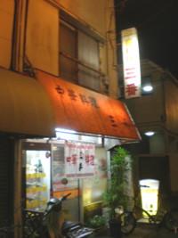 asagaya-sanban1.jpg