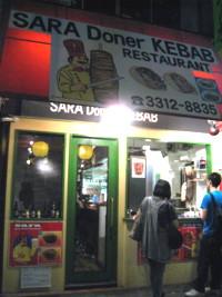 asagaya-sara-doner-kebab1.jpg