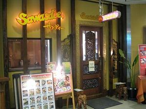 asagaya-sawadee40.jpg