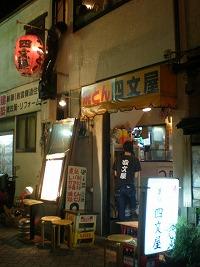 asagaya-shimonya30.jpg