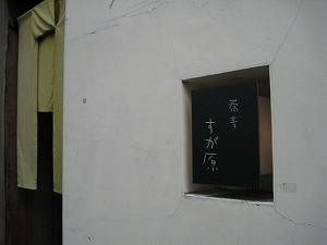 asagaya-sugawara3.jpg