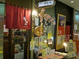 asagaya-sumika4.jpg