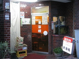 asagaya-tokairo1.jpg