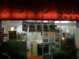 asagaya-tonta6.jpg
