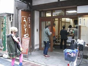 asagaya-usagiya1.jpg