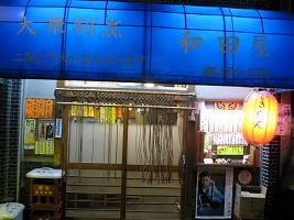 asagaya-wadaya2.jpg