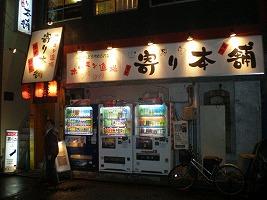 asagaya-yorihonpo16.jpg