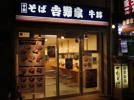 asagaya-yoshinoya3.jpg