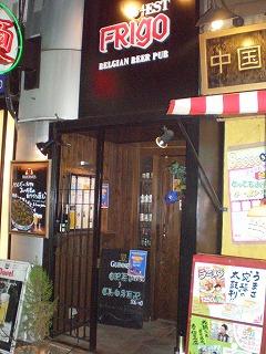 chiyodaku-frigo1.jpg