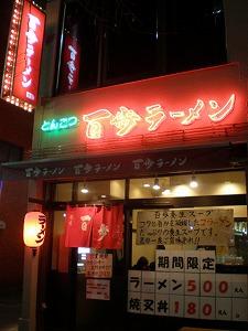 chiyodaku-hyappo1.jpg