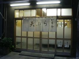 chiyodaku-imoya1.jpg