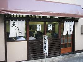 chiyodaku-imoya2.jpg