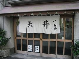 chiyodaku-imoya4.jpg