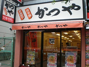 chiyodaku-katsuya1.jpg