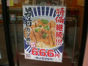chiyodaku-katsuya3.jpg