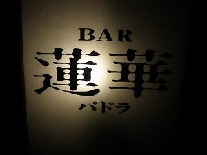 chiyodaku-padra1.jpg