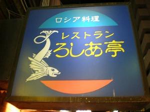 chiyodaku-russia-tei1.jpg
