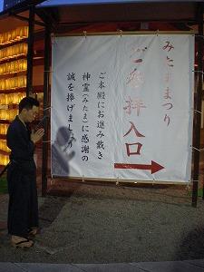 chiyodaku-yasukuni84.jpg