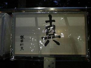 chiyodaku-yasukuni93.jpg