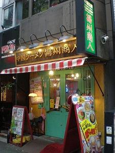 chiyodaku-yousyuu-syounin1.jpg