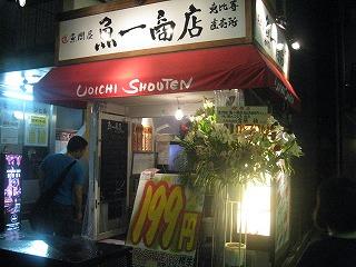 ebisu-uoichi-syouten1.jpg