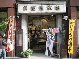 ginza-kumamoto1.jpg