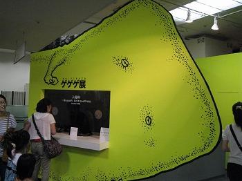 ginza-matsuya-gegege1.jpg