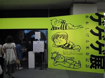 ginza-matsuya-gegege2.jpg