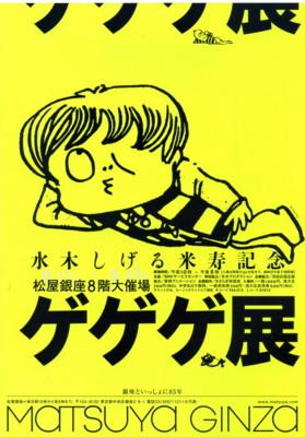 ginza-matsuya-gegege6-.jpg