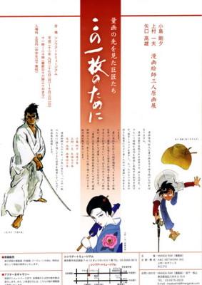 ginza-shinwa-art-museum2.jpg