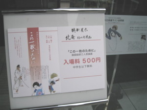 ginza-shinwa-art-museum3.jpg